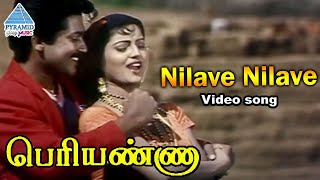 Periyanna Tamil Movie Songs | Nilave Nilave Video Song | Surya | Meena | Pyramid Glitz Music