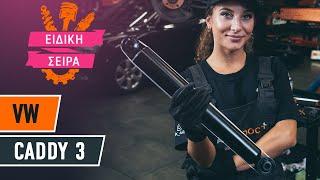 Τοποθέτησης Αμορτισέρ πίσω VW CADDY III Box (2KA, 2KH, 2CA, 2CH): δωρεάν βίντεο