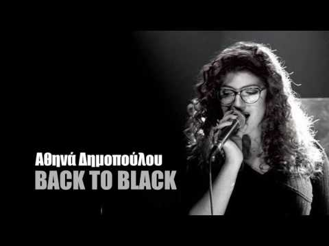 Back To Black - Αθηνά Δημοπούλου (Cover)