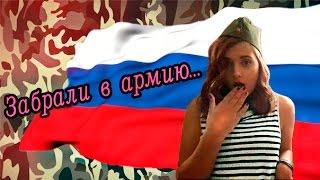 Виктория Вещельска    Забрали в армию или история, о том как ждать парня из армии