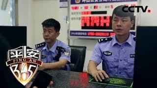 """《平安365》为""""爱""""买单 20190410   CCTV社会与法"""