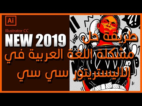 How To Write Arabic In Adobe Illustrator CC 2019 - 2020