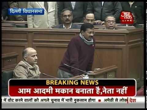 Trust vote: Delhi Chief Minister Arvind Kejriwal's speech