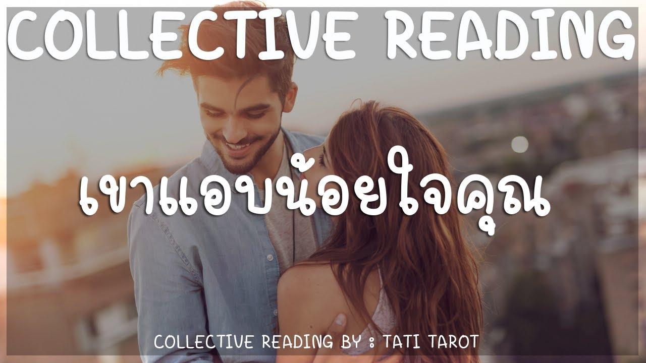 Collective คุณ & เค้า ❤️ เขาแอบน้อยใจคุณ (Timeless) NO.44