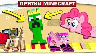 Поняшки и Король КРИПЕРОВ - My Little Pony Minecraft