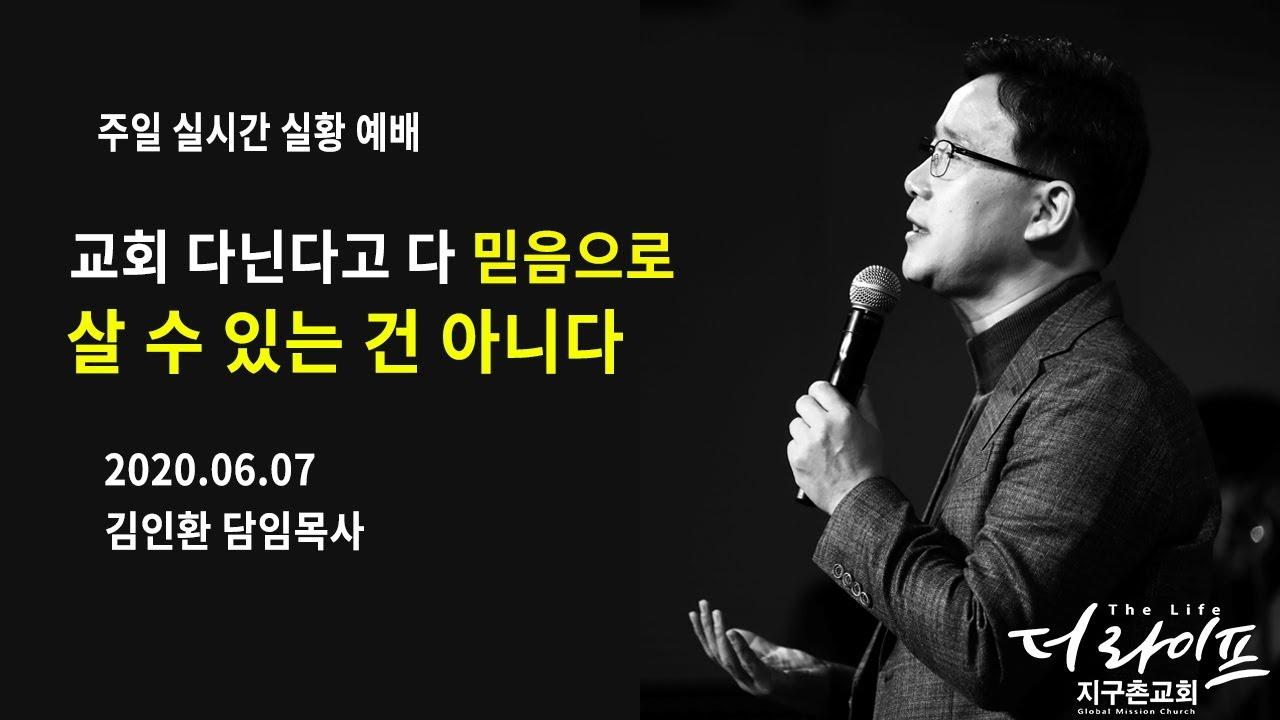 [더라이프지구촌교회] 주일설교 2020.06.07 ll 교회 다닌다고 다 믿음으로 살 수 있는 건 아니다 ll 김인환 목사
