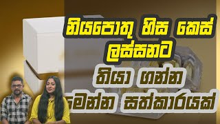 නියපොතු හිස කෙස් ලස්සනට තියා ගන්න මෙන්න සත්කාරයක්  | Piyum Vila | 23 - 11 - 2020 | Siyatha TV Thumbnail