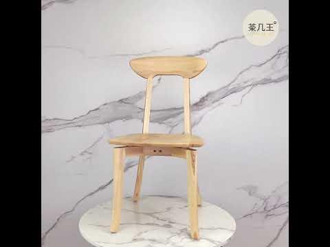 全實木 白臘木 北歐風 圓滑流線造型 人體工學椅 書椅 餐椅 屁股凹槽 設計款 簡約 現代 手工 淺色系