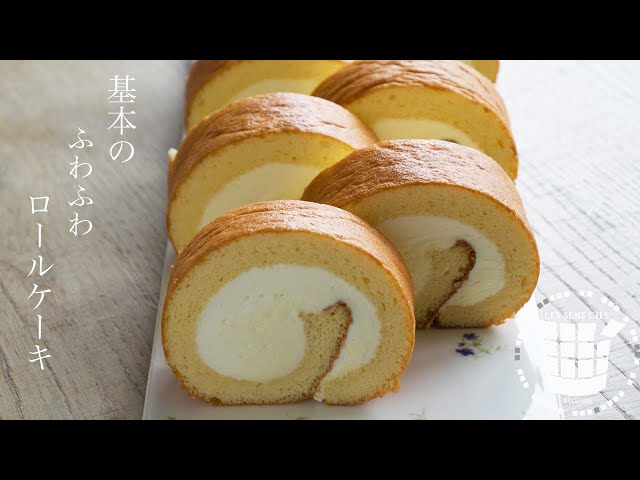 ✴︎基本のふわふわロールケーキの作り方✴︎How to make Basic Roll Cake✴︎ベルギーより#113