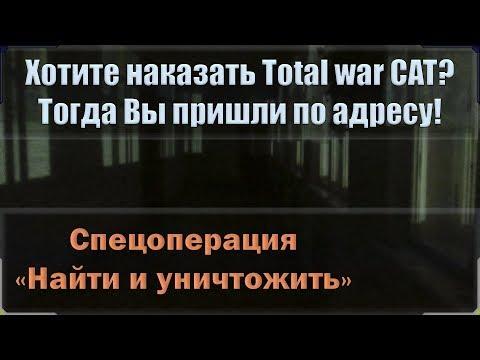 """Авторское право. Total War CAT, как его наказать? Нужна помощь! Спецоперация """"Найти и уничтожить""""."""