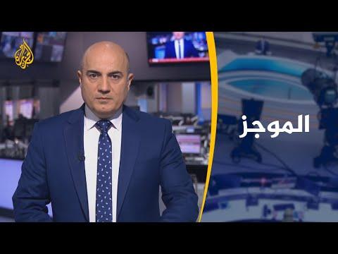 موجز الأخبار - العاشرة مساء (28/01/2020)  - نشر قبل 5 ساعة