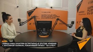 Ангелина Папикян и Анна Хачатрян встретились на радио Sputnik Армения