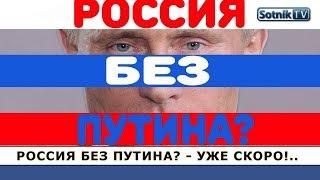 «РОССИЯ БЕЗ ПУТИНА? – УЖЕ СКОРО!..»