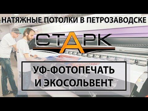 Печать на принтерах УФ и Экосольвент от Старк