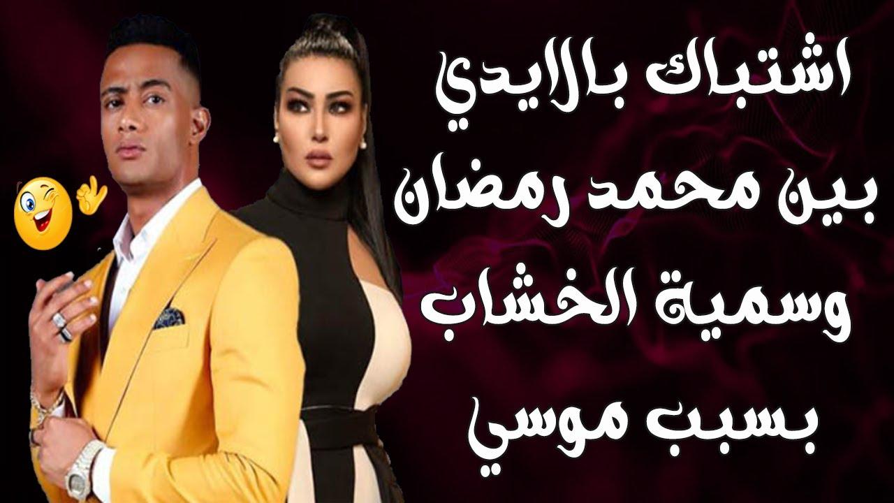 مشاكل بالايدي بين محمد رمضان وسمية الخشاب في مسلسل موسي ووقف التصوير