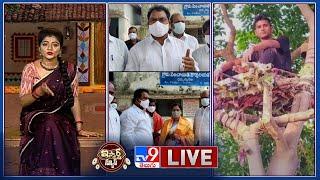 iSmart News: చెట్టే ఐసోలేషన్ అయింది..|| జగిత్యాల జిల్లాల కరోనా లేని ఏకైక ఊరు - TV9