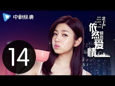 北上广依然相信爱情 14 预告 (朱亚文、陈妍希领衔主演)