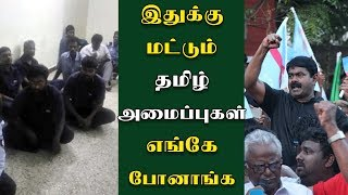 Tamil unions no voice for Child Abuse - Seeman | Bharathiraja | Ameer | Gowthaman