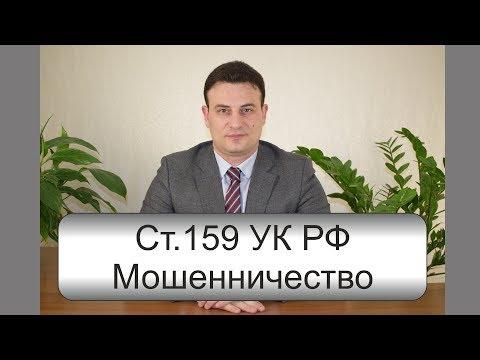Статья 159 УК РФ - Мошенничество - Адвокат Мусаев