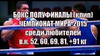 Бокс Чемпионат мира-2015 среди любителей полуфиналы (клип) / World Boxing Championships