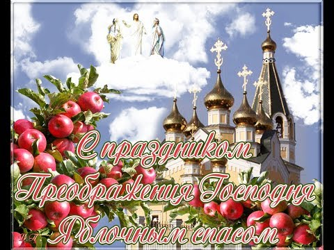 Смотреть видео Яблочный спас - С праздником Преображения Господня