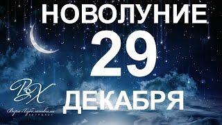 НОВОЛУНИЕ 29 декабря 2016 от астролога Веры Хубелашвили
