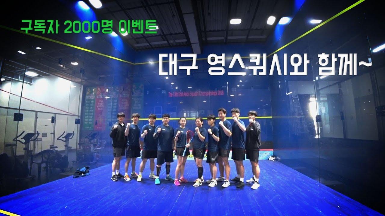 """#7 영남권 20대 모임 """"영스쿼시""""와 함께한 소중한 스쿼시 타임!!"""