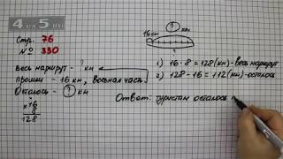 Страница 76 Задание 330 – Математика 4 класс Моро – Учебник Часть 1