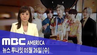 2021년 5월 26일(수) MBC AMERICA - 'BTS 파워' .. 전세계 한글홍보