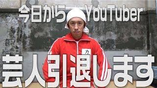 チャンネル登録数100万人未満で芸人引退宣言!キングコング梶原がYouTubeチャンネルを開設!
