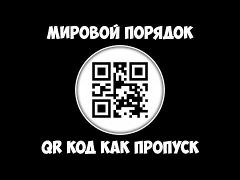 Мировой порядок - QR код как пропуск