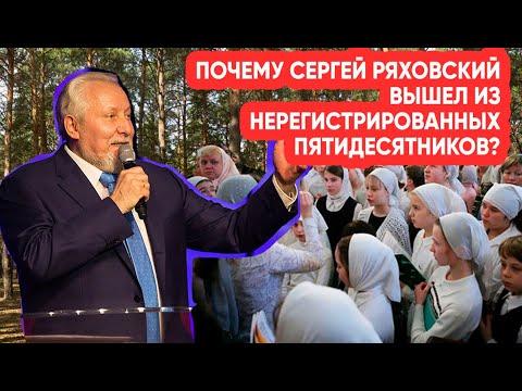 Почему Сергей Ряховский