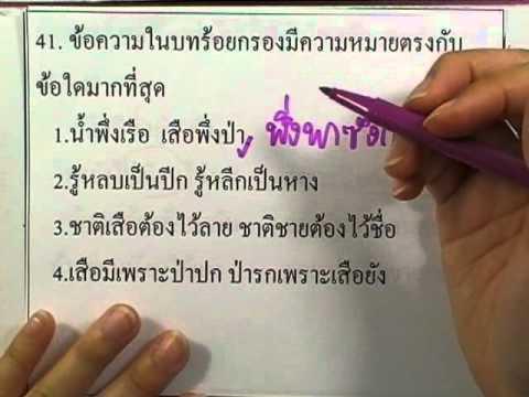 ข้อสอบเข้าม.1 : ภาษาไทย ชุด04 ข้อ40-42