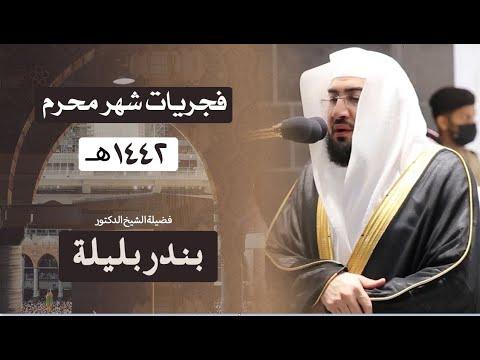 فجريات خاشعة - تلاوات الشيخ بندر بليلة شهر محرم 1442 هـ    Makkah Fajr Sheikh Baleelah moharam