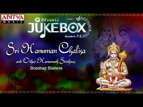Sri Hanuman Chalisa & Other Hanumath Stothras || Bombay Sisters || Sanskrit devotional