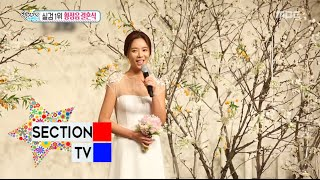 Video [Section TV] 섹션 TV - Hwang Jung-eum married! 20160228 download MP3, 3GP, MP4, WEBM, AVI, FLV Maret 2018