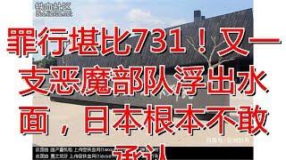 罪行堪比731!又一支恶魔部队浮出水面,日本根本不敢承认