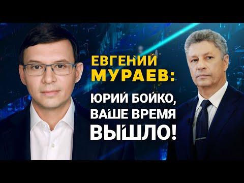 Ваше время вышло! – Мураев назвал место и время дебатов с Бойко
