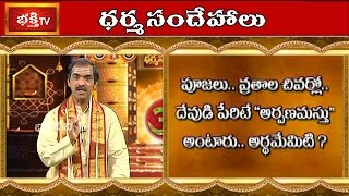 What is The Meaning of Arpanamasthu in Last of Poojas and Vratas? | Dharma Sandehalu | Bhakthi TV