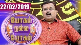 Yogam Nalla Yogam - Vendhar TV Show