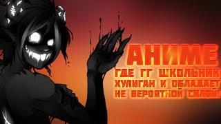 АНИМЕ ГДЕ ГГ, ШКОЛЬНИК ХУЛИГАН И ОБЛАДАЕТ НЕ ВЕРОЯТНОЙ СИЛОЙ, СПОСОБЕН УНИЧТОЖИТЬ ВЕСЬ МИР!!