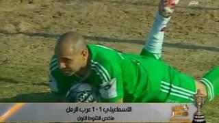 استاد بلدنا | كاس مصر | الاستوديو التحليلي بين شوطي المباراة الاسماعيلي و عرب الرمل