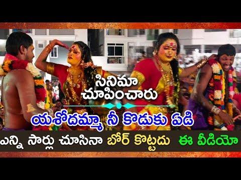 ఈ వీడియో ఎన్ని సార్లు చూసినా బోర్ కొట్టదు || Yasodamma nee koduku yedi Song by Markapuram Srinu