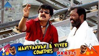 Vivek Manivannan Combo | Super Hit Comedy Collection | Part 1 | Pyramid Glitz Comedy