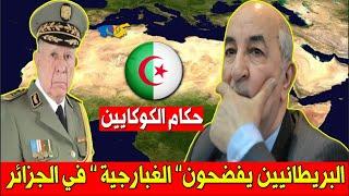 """عـاجل .. الاعلام البريطاني يفضح جنرالات  """" الغُبرة""""   الجزائرية بالارقام !!"""