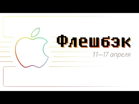 Apple I, Apple II, Рон Уэйн и Virtual PC