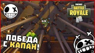 Победа с капан! - Fortnite Battle Royale