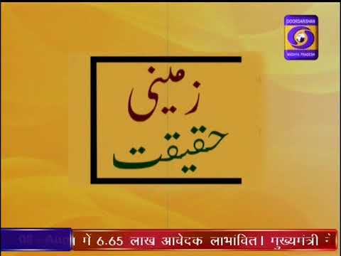 Urdu Ground Report Madhya Pradesh: Soil Health Card Scheme Rewa
