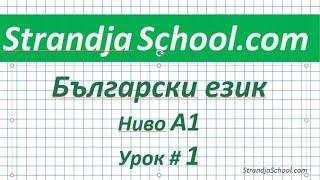 Болгарский язык. Урок 01.