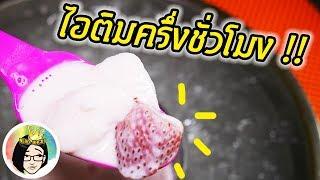 """Ice cream 30 min """"Thai life hacks"""" ทำไอติมนมสดโยเกิร์ตสำหรับคนขี้เกียจ ครึ่งชม.ได้กิน !"""